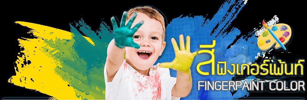 ๋Joan Miro สีฟิงเกอร์เพ้นท์ เสริมพัฒนาการเด็กผ่านศิลปะ