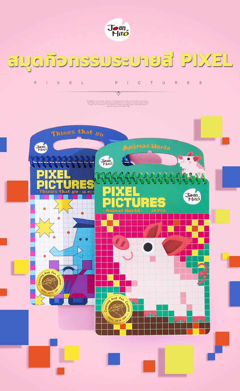Pixel Pictures - Animal World