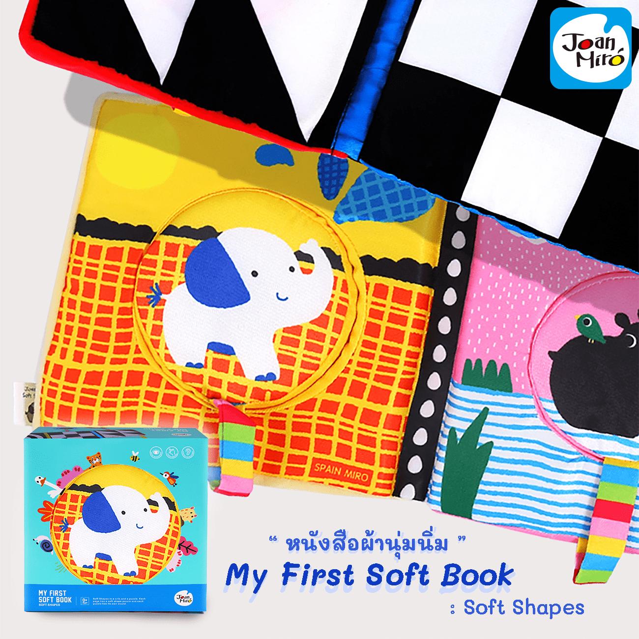หนังสือผ้านุ่มนิ่ม-soft-book